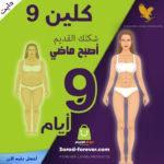 انقصي وزنك بشكل آمن مع كلين 9